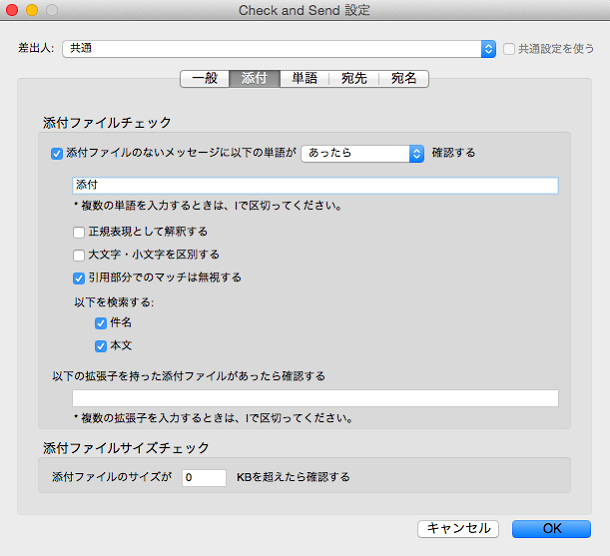 「Check and Send」の画面