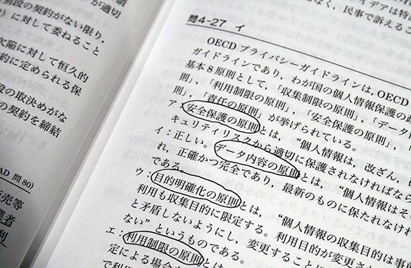 """とにかく""""音読""""して覚えたという髙﨑さんのテキスト。"""