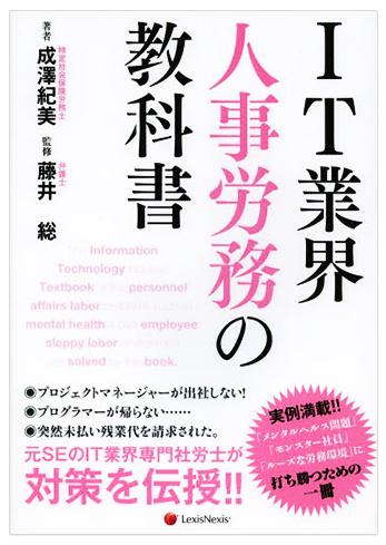 IT業界 人事労務の教科書
