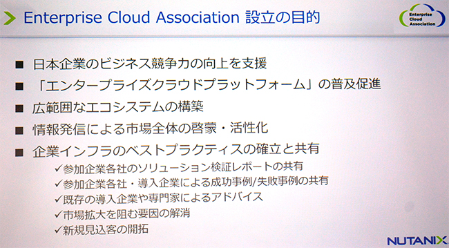 Enterprise Cloud Associationの設立目的