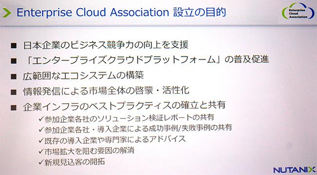 Enterprise Cloud Associationの設立目的