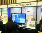 【Cloud Days Tokyo 2016レポート】「CDレベルの高音質が自慢! Webテレビ会議システム」ジャパンメディアシステム株式会社