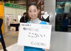 『第2回 ウェアラブルEXPO』レポート 「スマートウェアでも自然な着心地を実現したい」東洋紡株式会社