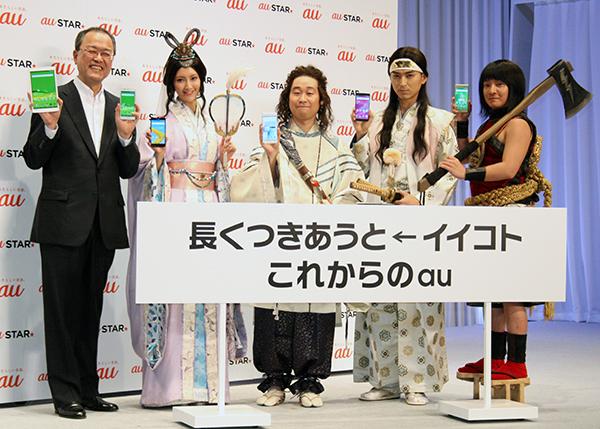 (左から)田中孝司・KDDI社長、奈々緒さん、前野朋哉さん、松田翔太さん、濱田岳さん