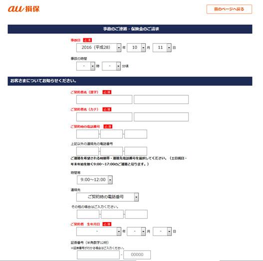 簡素化された入力項目の詳細画面(ペット保険以外)