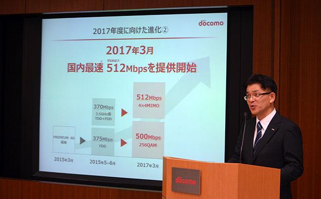 新しいデータ通信を発表するNTTドコモの三木睦丸・ネットワーク部部長