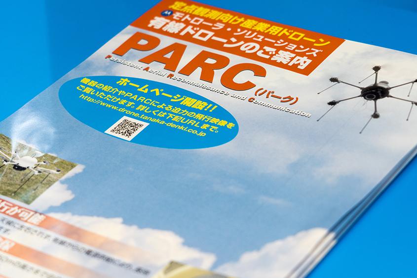 PARCのパンフレット