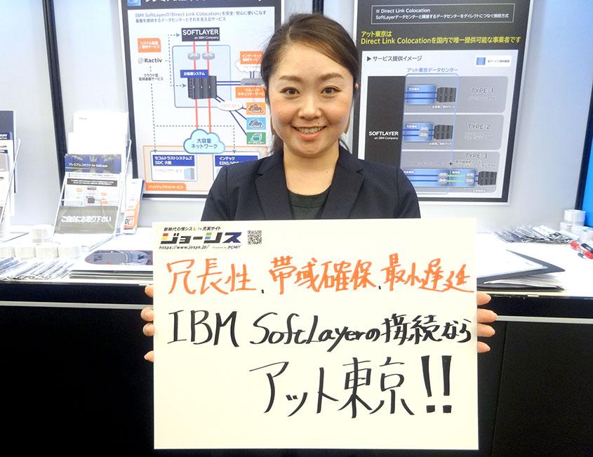 株式会社アット東京 プロフェッショナルサポート部 サポートグループ 主任 曽根 ゆうさんの画像