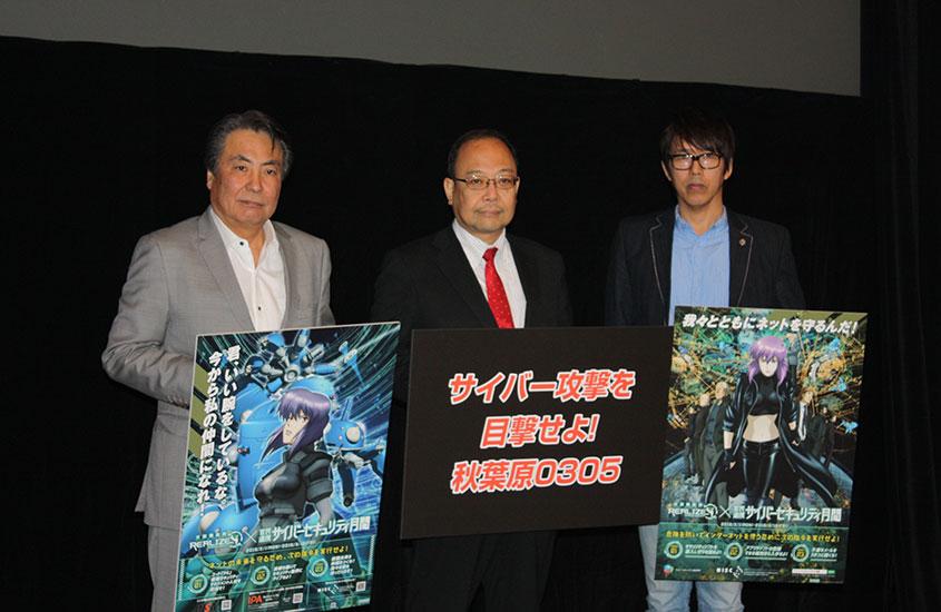 サイバーセキュリティへの注意を呼びかける。左から大沢氏、谷脇氏、石川氏