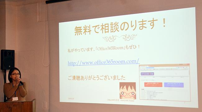 顧客先で情シス業務を行うエクシード・ワンの國吉さんは、担当するoffice365の運用について説明した