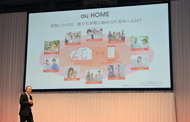 au HOMEを発表する田中孝司・KDDI社長