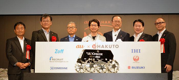 袴田武史・HAKUTO代表(中央)と、協力企業の各代表者