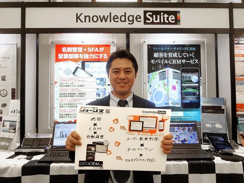 ナレッジスイート株式会社 取締役CIO CRMビジネスユニット マーケティング部 部長 柳沢 貴志さんの画像