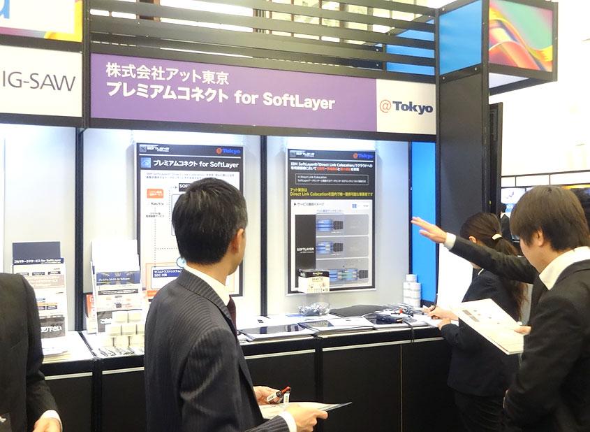 アット東京展示会ブースの画像
