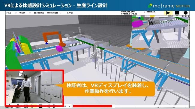 VRによる体感工程シミュレーションのデモ画面