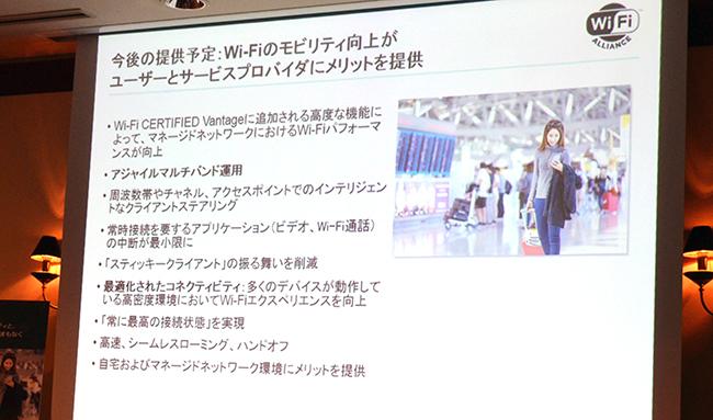 「Wi-Fi CERTIFIED Vantage」の概要と今後の計画
