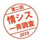 情シス一斉調査2019