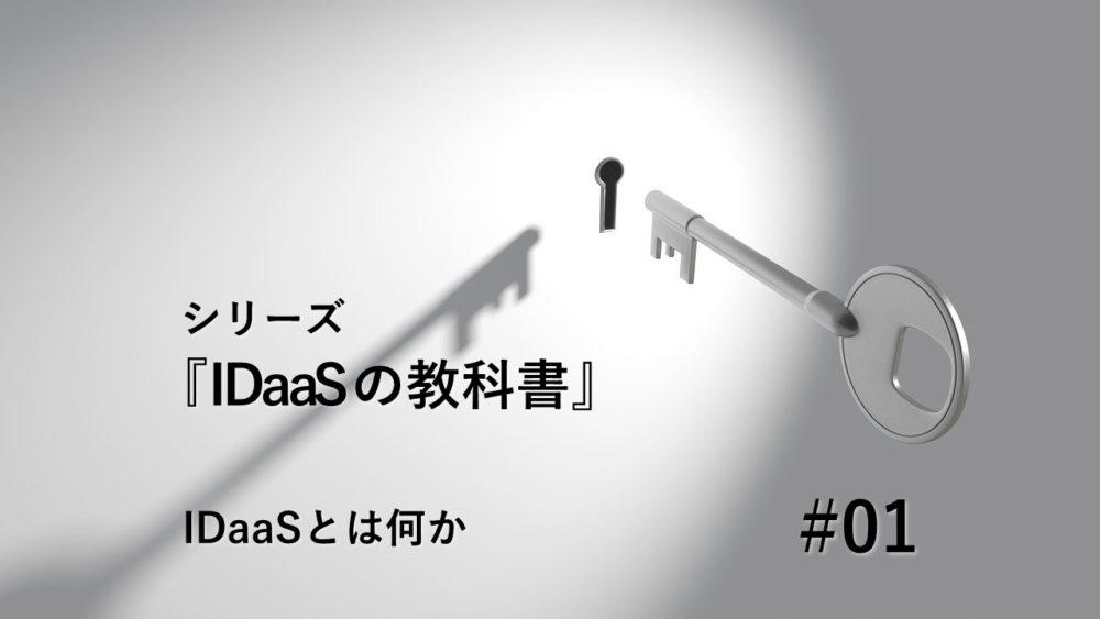 シリーズ『IDaaSの教科書』Vol.1
